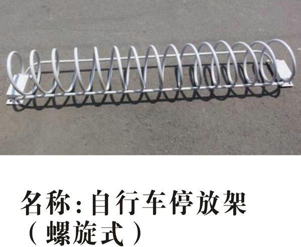 自行车停放架(螺旋式)