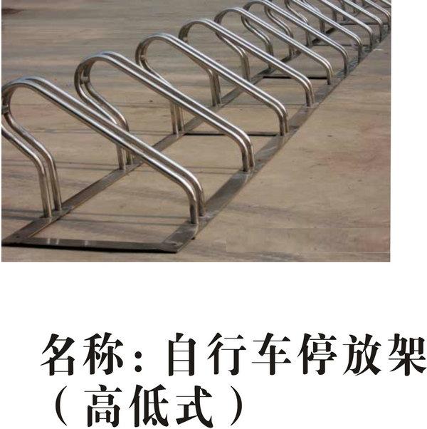 自行车停放架(高低式)