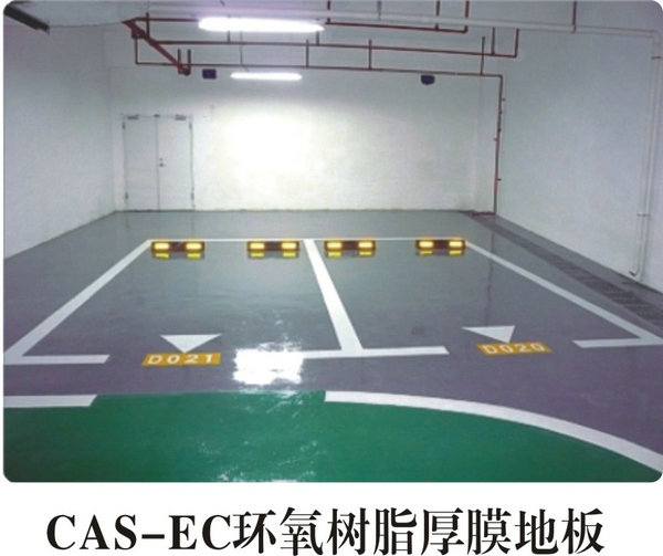 CAS-ES環氧樹脂厚膜地板